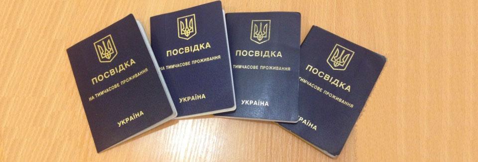 Вид на жительство в беларуси для украинцев
